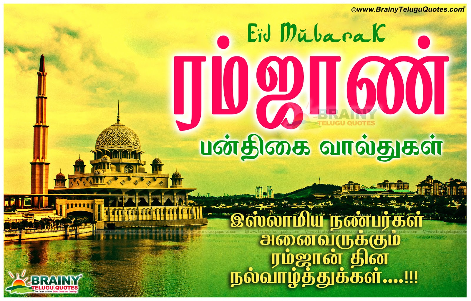 Holy Qua Ran Ramalan Tamil Best Wishes And Greetings For Eid