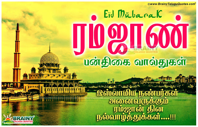 Tamil Qua ran Ramadan Greetings and Tamil ramalan Tamil kavithai Images, 2016 Tamil Best Eid Mubarak Greetings,  Eid Mubarak sms in Tamil Language, tamil 2016 Best Mubarak Images and Tamil SMS for Friends, top Tamil Eid Mubarak Meaning and Muslims Images.