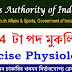 Apply for 34 Exercise Physiologist Posts Sports Authority of India Recruitment 2020: