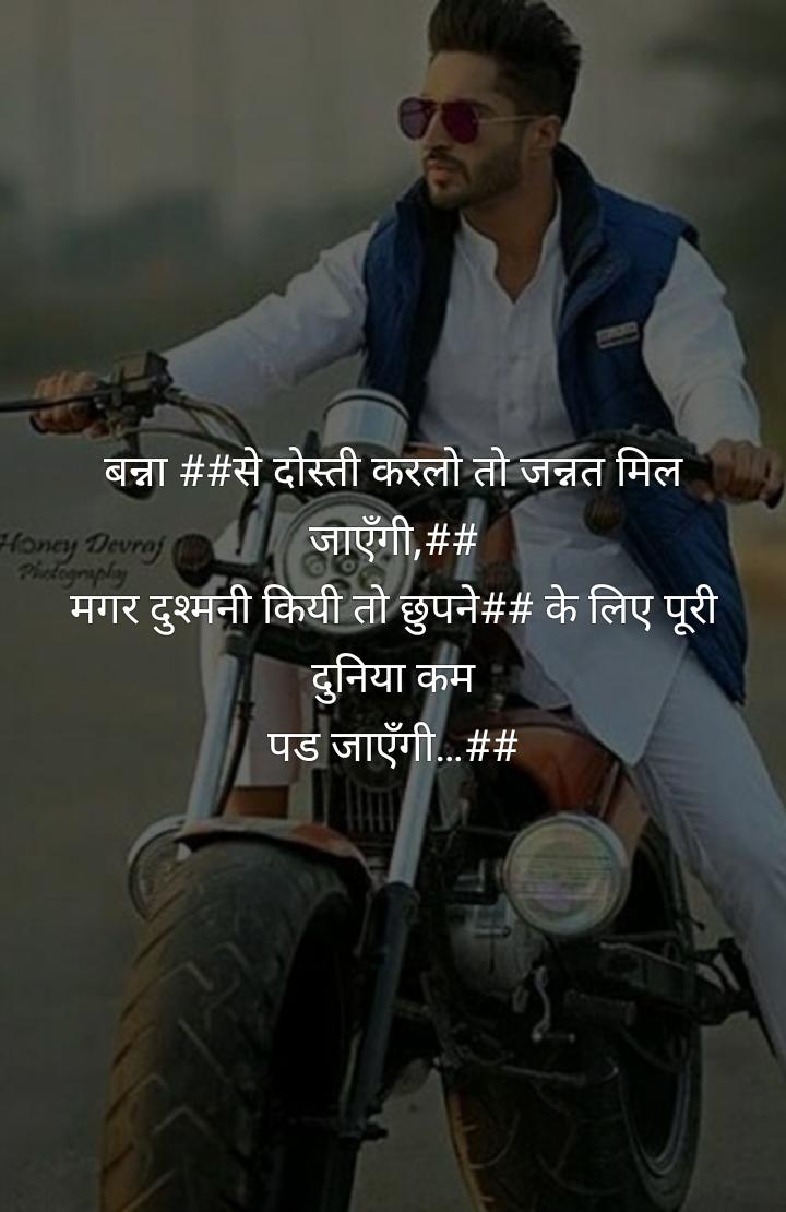 Royal Rajputana Shayari Status Images Attitude Rajputana Shayari Images For Facebook Instagram And Whatsapp Brain Hack Quotes