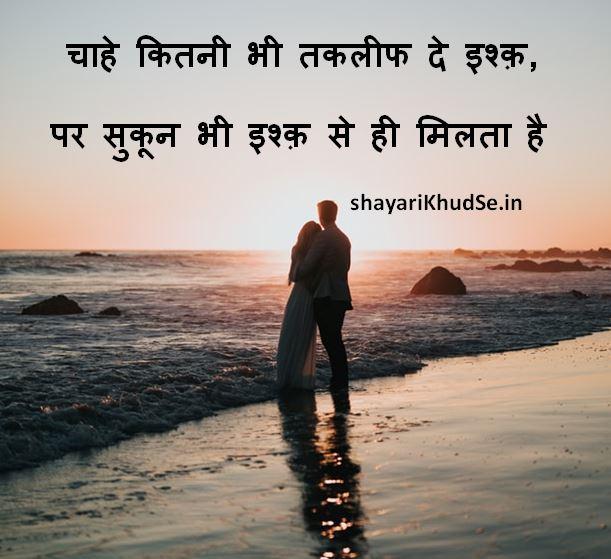 Romantic Ishq Shayari Images, Mohabbat Ishq Shayari Images