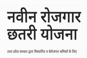 UP नवीन रोजगार छतरी योजना 2021: आवेदन ऑनलाइन रजिस्ट्रेशन Naveen Rojgar Chatri