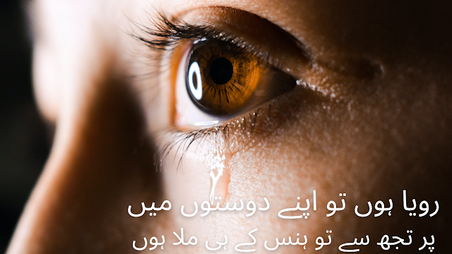 sad urdu poetry - sad shayari in urdu - 2 line urdu shayari  with beautiful images and quotes
