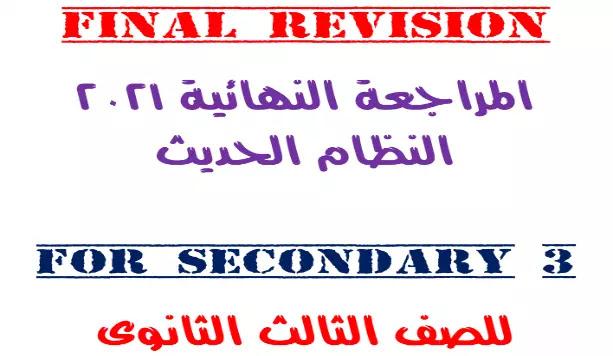 مراجعة لغة انجليزية للصف الثالث الثانوي 2021
