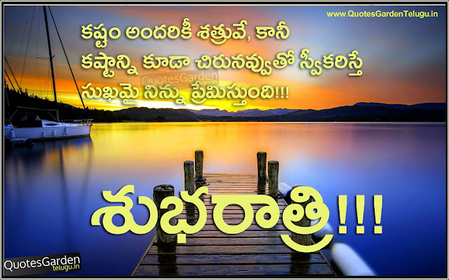Best Good night telugu Quotations for Friends