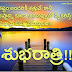 Best Good night telugu Quotations for Friends - telugu sms