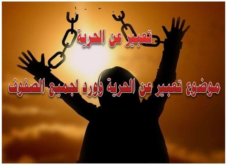 تعبير عن الحرية موضوع تعبير عن الحرية word لجميع الصفوف