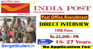 India Post Department Recruitment 2019 -Apply Online for 02 Staff Drivers