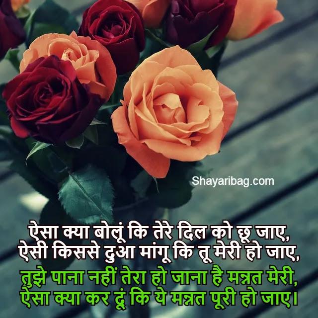 Love Shayari Image Hindi Download