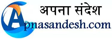 About Us - हमारे बारे में जाने/www.apnasandesh.com