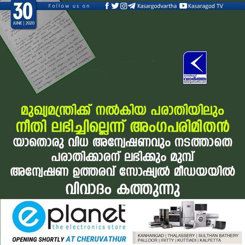 Kasaragod, Kerala, News, Pinarayi-Vijayan, Social-Media, Justice for Differently abled person