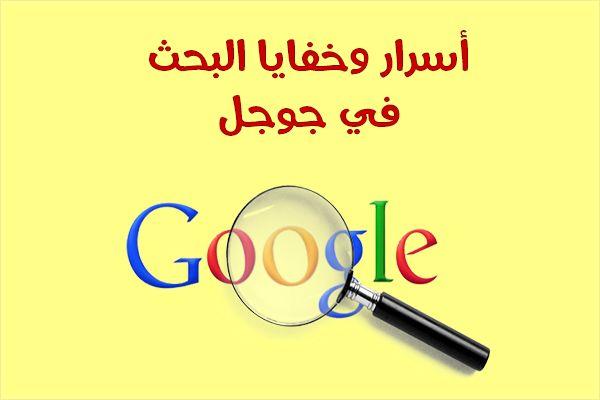 """أكثر من 18 خدعة سحرية مخفية لمحرك البحث """"جوجل"""""""