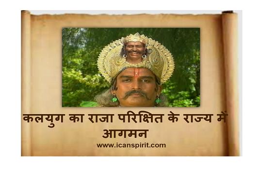 Raja Parkshit