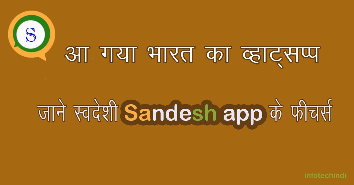 Sandesh App क्या है ? और सन्देश एप्प के फीचर्स