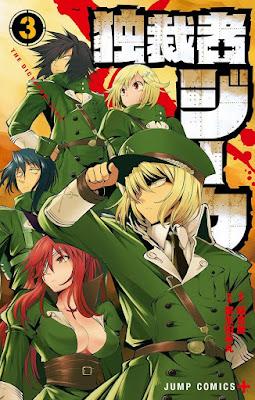 [Manga] 独裁者ジーク 第01-03巻 [Dokusaisha Zeke Vol 01-03] Raw Download