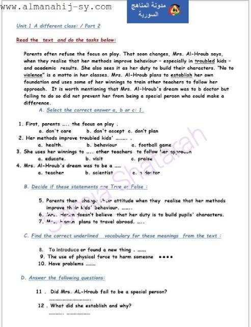 نماذج تدريبية في اللغة الانجليزية سلسلة ايمار للصف التاسع