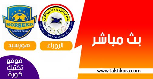 مشاهدة مباراة الزوراء وهورسيد بث مباشر 18-08-2019 البطولة العربية للأندية