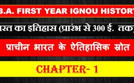 B.A. FIRST YEAR IGNOU HISTORY भारत का इतिहास (प्रारंभ से 300 ई.  तक) Chapter 1 प्राचीन भारत के ऐतिहासिक स्रोत Notes In Hindi