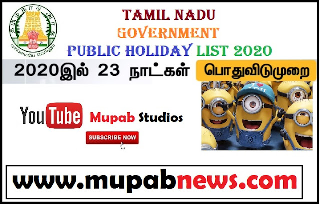 TamilNadu Government Public Holiday List 2020 - Tamilnadu Government official released the Public Leave Calendar for Upcoming Year 2020. TN Govt. Festival leave for the people of Tamilnadu who are working in government sectors, public Sector and for School & College Students can make use of the below calendar for the arrangement of your vacation according. Mupab News provides the Government Notification Regarding Current News, Jobs, Results, Exam date. 2020 Leave calendar is separated by 4 half in a year by the Govt of Tamilnadu.