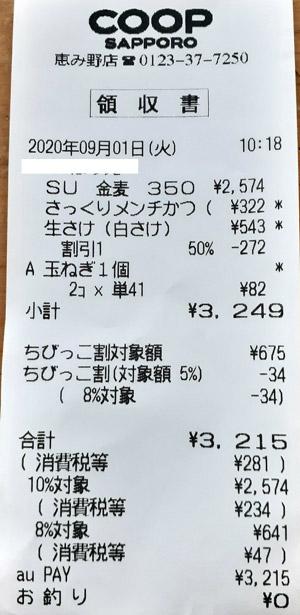 コープさっぽろ 恵み野店 2020/9/1 のレシート