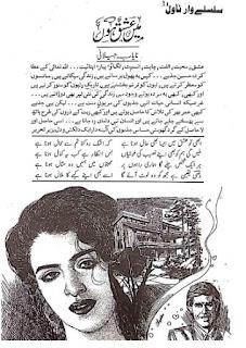 Mein Ishq Hun Episode 7 By Nayab Jillani