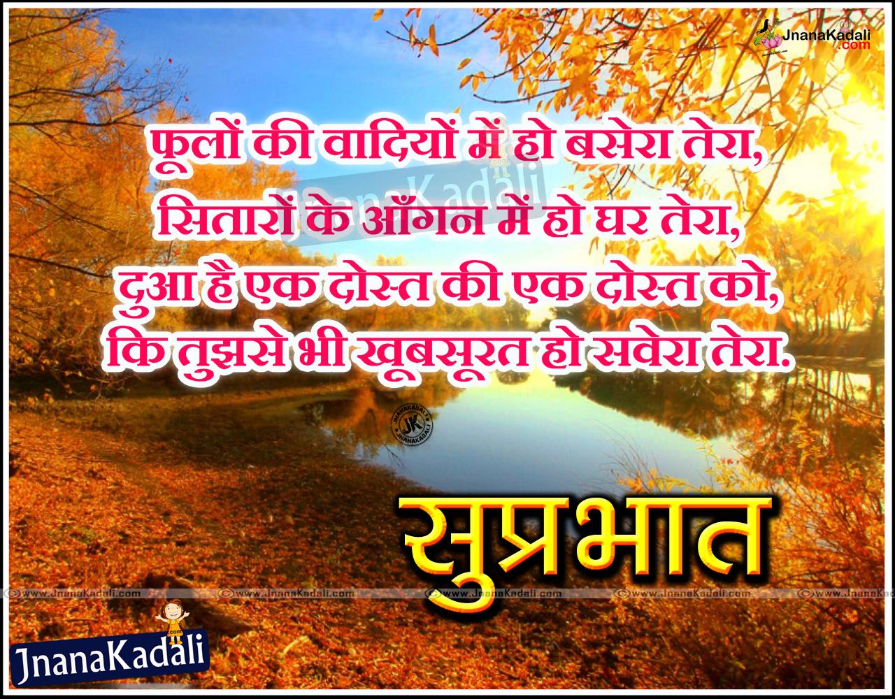 Hindi Suprabhat Good Morning Good Day Shayari Wishes Greetings