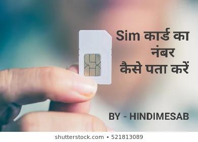 Idea sim के number कैसे पता करें