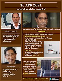 Daily Malayalam Current Affairs 10 Apr 2021