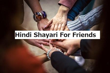 Hindi Shayari For Friends