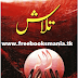 Talaash by Mumtaz Mufti Download Pdf