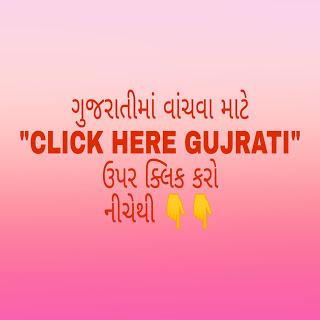 https://www.zviralhub.com/2019/07/digital-gujarat-in-app-app-provincial.html?m=1