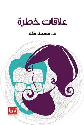 كتاب علاقات خطرة محمد طه