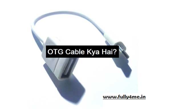 OTG Cable Kya Hai - जानिए C-Type OTG Cable Kya Hota Hai हिंदी में
