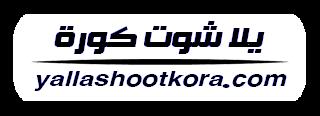 يلا شوت كورة - yalla shoot kora أهم مباريات اليوم بث مباشر جوال بدون تقطيع