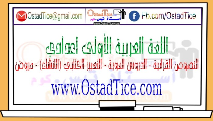 دروس ملخصات و فروض اللغة العربية للسنة الأولى اعدادي