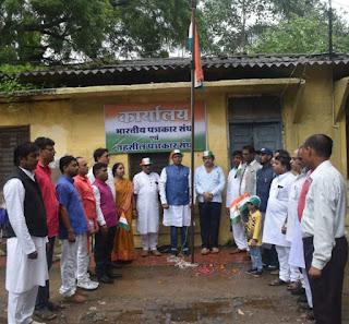 मेघनगर में पत्रकार संघ कार्यालय पर किया झंडा वंदन