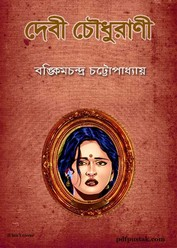 Debi Chowdhurani ebook