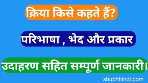 क्रिया की परिभाषा और उसके भेद व प्रकार उदहारण सहित - hindi grammar