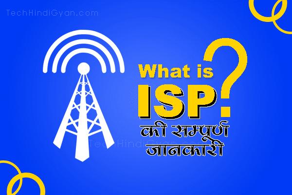what is isp, full form isp, isp kya hai