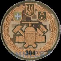 304 сп