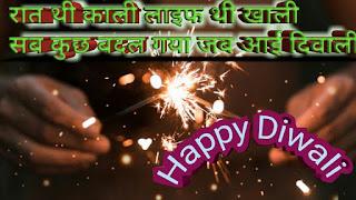 diwali wishes status