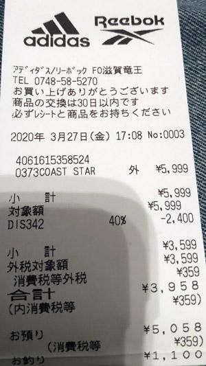 アディダス・リーボック ファクトリーアウトレット滋賀竜王 2020/3/27 のレシート