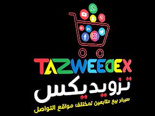 tazweedex   تزويديكس