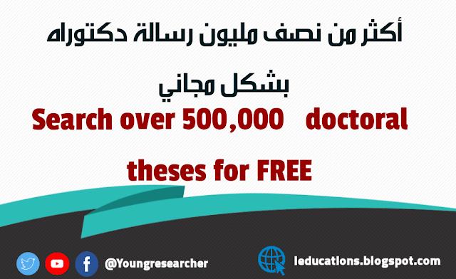 أكثر من نصف مليون رسالة دكتوراه  Search over 500,000   doctoral theses for FREE