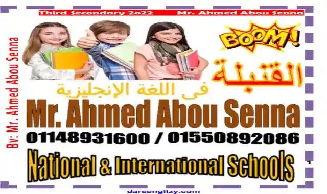 اعظم مذكرة لغة انجليزية للصف الثالث الثانوى 2022 اعداد مستر احمد ابو سنة