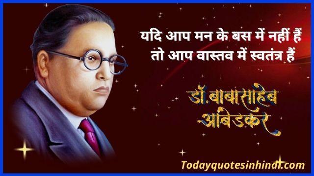 Dr Babasaheb Ambedkar Jayanti 2021 Quotes In Hindi