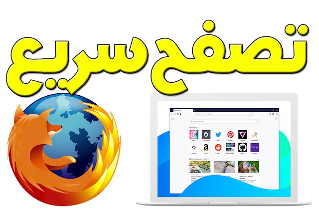 يتضمن Firefox Quantum العديد من الميزات الافتراضية التي يمكن تمديدها مع كتالوج كبير جدًا من الملحقات.    إنه يوفر علامات تبويب تنقل (يمكن إعادة تنظيمها) ، والمعيار لفترة طويلة الآن على جميع المتصفحات ، ونظام محرك بحث متكامل وقابل للتخصيص بسهولة.    من الصفحة الرئيسية ، يمكن للمستخدمين الوصول إلى مربع بحث Google وقائمة الاختصارات إلى التنزيلات والإشارات المرجعية والسجل والوحدات النمطية والمزامنة والخيارات. الميزات الأساسية بالإضافة إلى مدقق إملائي وقارئ PDF مدمج وتصفح الموقع الجغرافي والمزيد.
