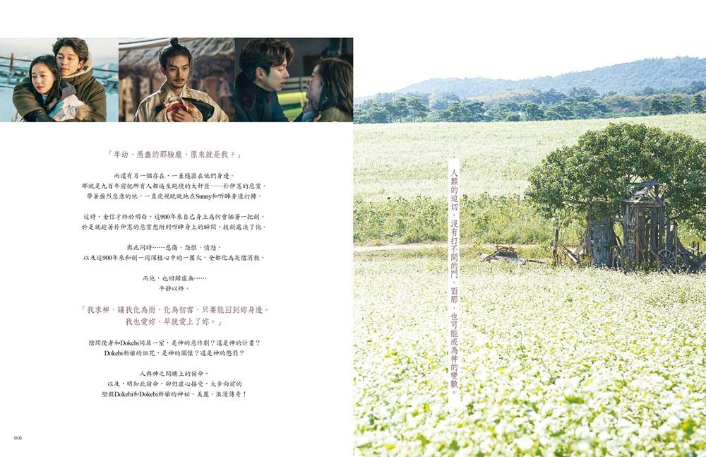 孤單又燦爛的神-鬼怪-Dokebi-寫真散文-寫真書-3月7日開始預購 3月14正式發行