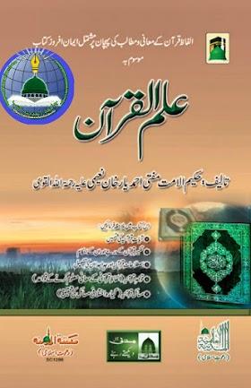 علم القرآن Ilm Ul Quran