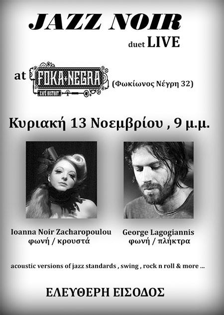Jazz Noir (duet) live στο Foka Negra café - bistrot